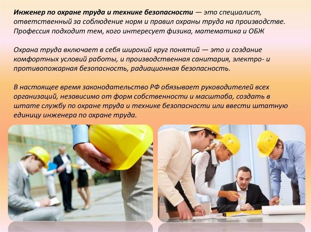 День инженера по охране труда и технике безопасности (Россия) 001