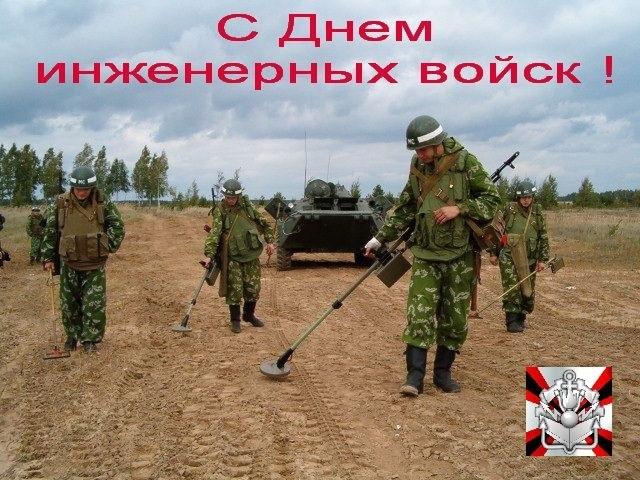 День инженерных войск (Украина)   праздник 007