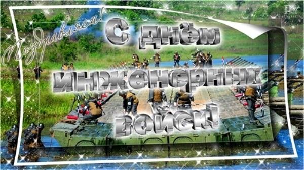 День инженерных войск (Украина)   праздник 008