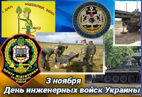 День инженерных войск (Украина)   праздник 010