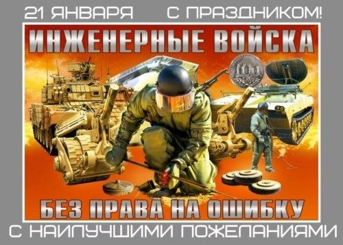 День инженерных войск (Украина)   праздник 019
