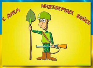 День инженерных войск (Украина)   праздник 021