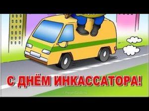 День инкассатора (РФ) 021