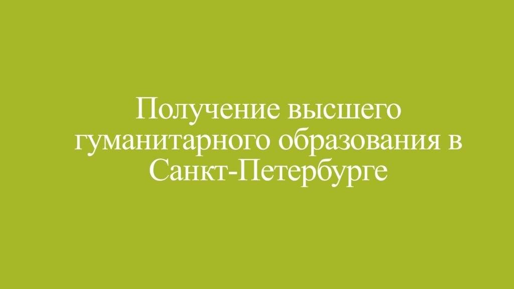 День международного признания Санкт Петербурга   скачать бесплатно 019