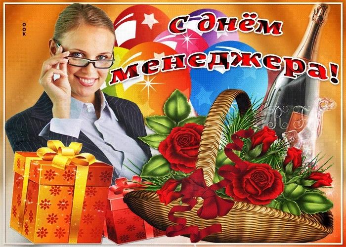 День менеджера в России   красивая открытка 001