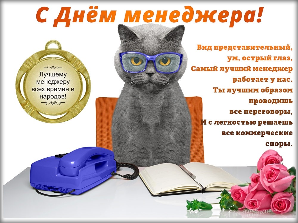 День менеджера в России   красивая открытка 002