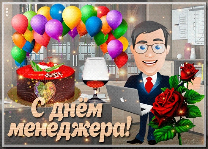 День менеджера в России   красивая открытка 003