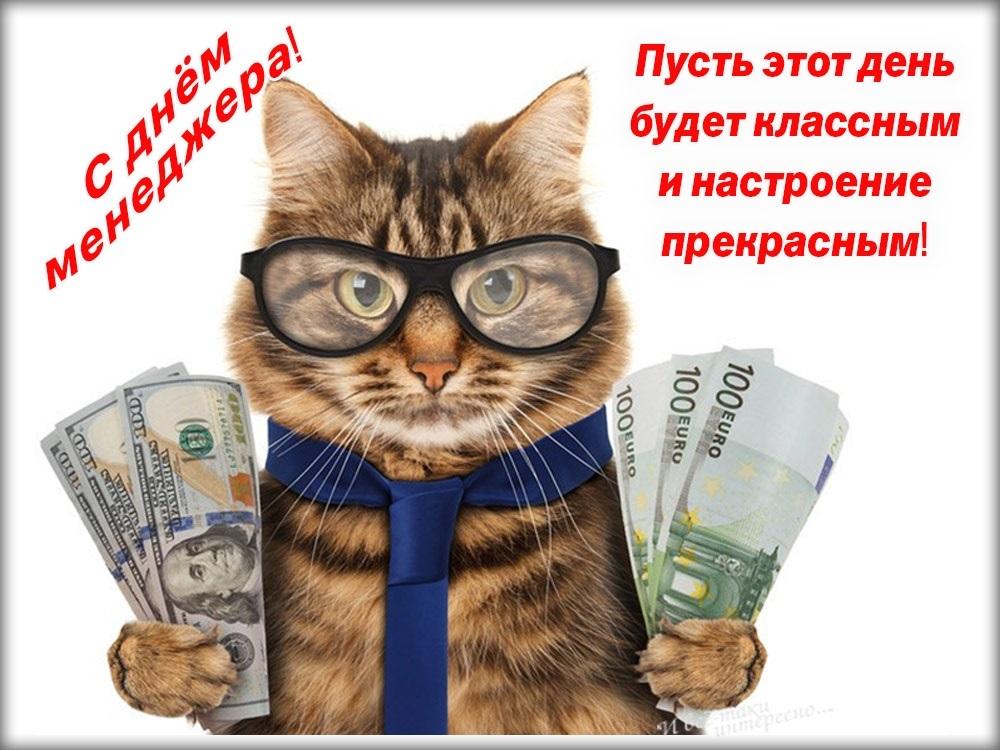 День менеджера в России   красивая открытка 004