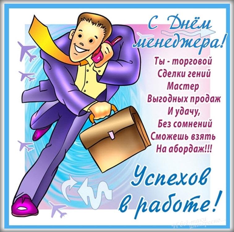 День менеджера в России   красивая открытка 005