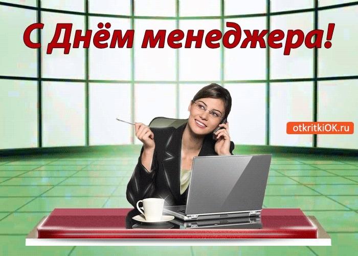 День менеджера в России   красивая открытка 006