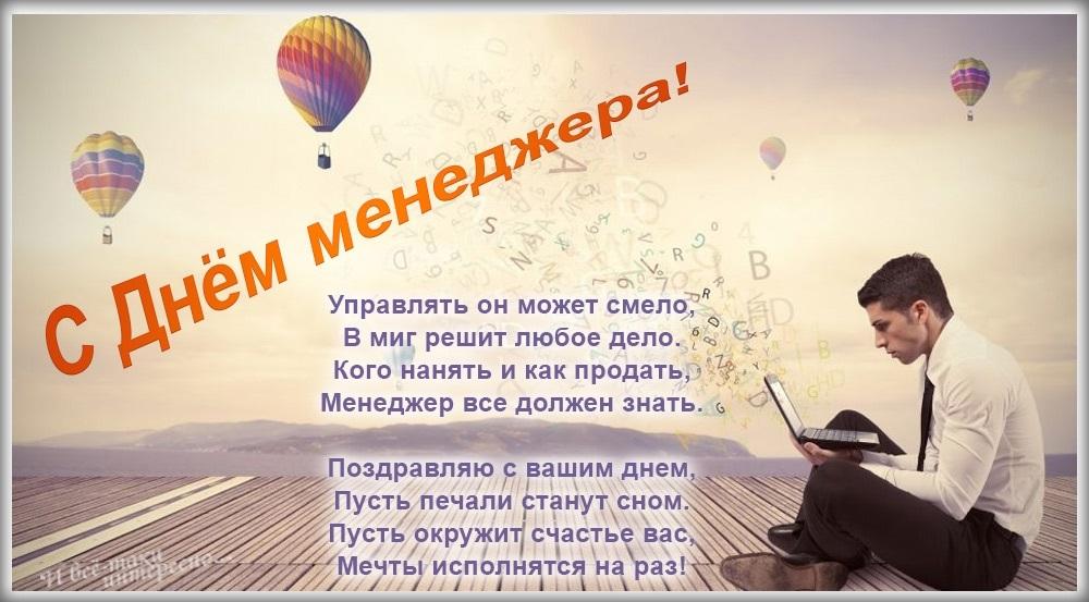 День менеджера в России   красивая открытка 007