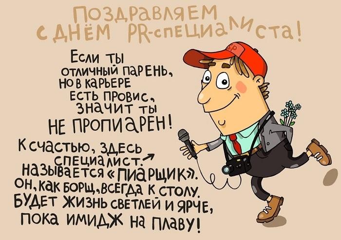 День менеджера в России   красивая открытка 008