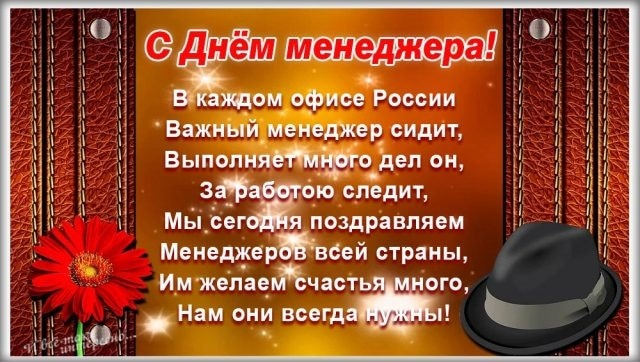 День менеджера в России   красивая открытка 009
