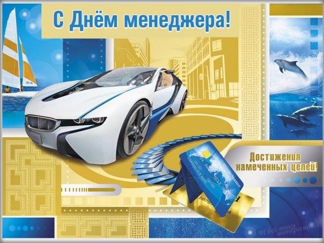 День менеджера в России   красивая открытка 010