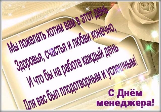 День менеджера в России   красивая открытка 011