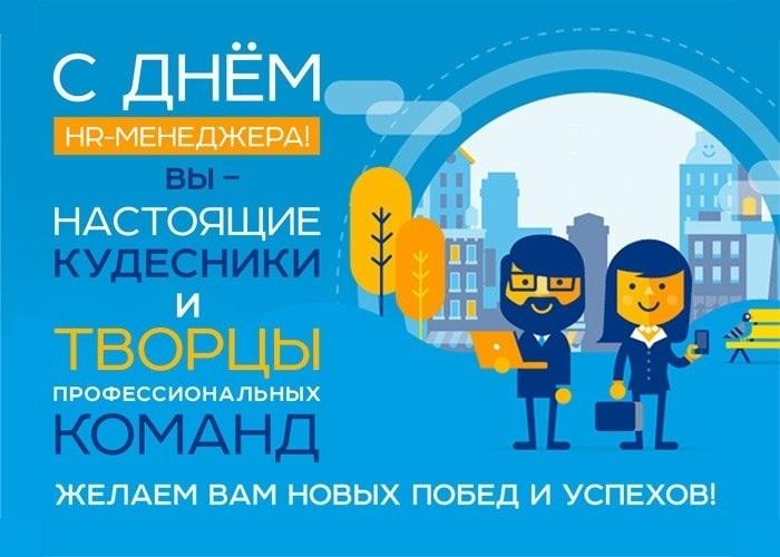 День менеджера в России   красивая открытка 012
