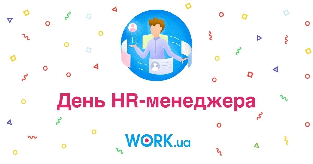 День менеджера в России   красивая открытка 013