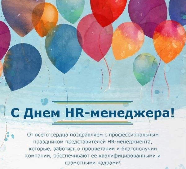 День менеджера в России   красивая открытка 014