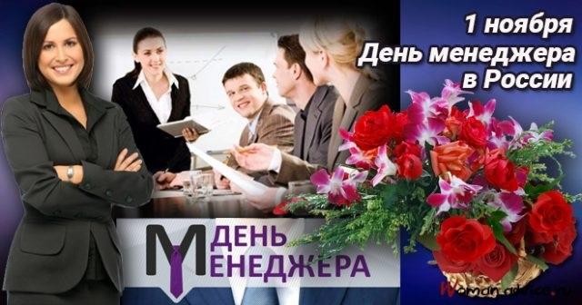 День менеджера в России   красивая открытка 016