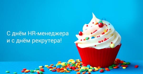 День менеджера в России   красивая открытка 018