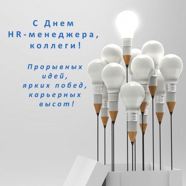 День менеджера в России   красивая открытка 020