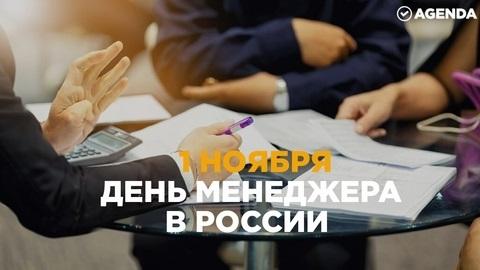 День менеджера в России   красивая открытка 021
