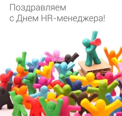 День менеджера в России   красивая открытка 022