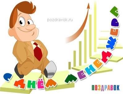 День менеджера в России   красивая открытка 023
