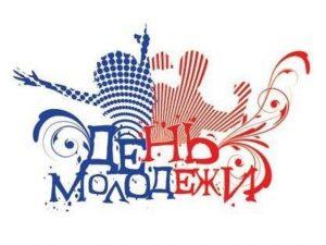 День молодёжи (Кыргызстан) 021