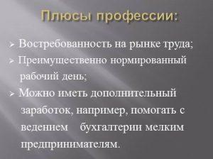 День московского бухгалтера 021