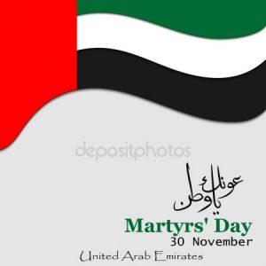 День мучеников (ОАЭ) 024