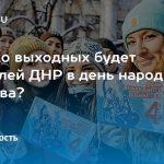 Картинки на праздник День народного сопротивления