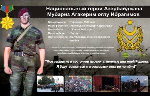 День национальных героев 024