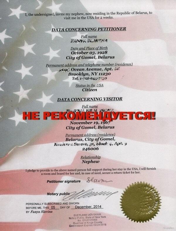 День нотариуса (Notary Public Day) (США) 005