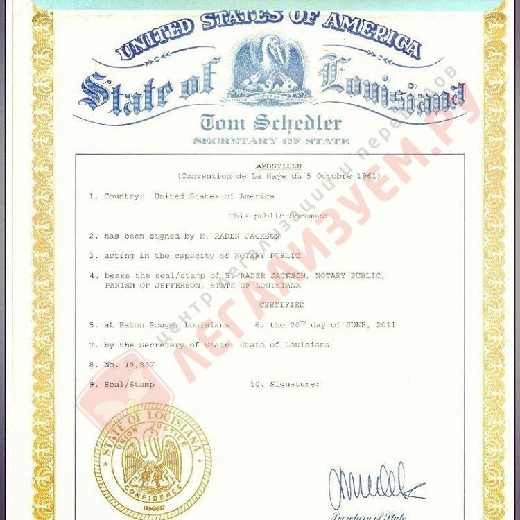 День нотариуса (Notary Public Day) (США) 007