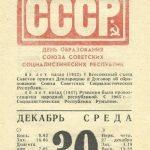 День образования Союза Советских Социалистических Республик — подборка