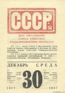 День образования Союза Советских Социалистических Республик 020