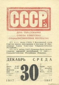 День образования Союза Советских Социалистических Республик 022
