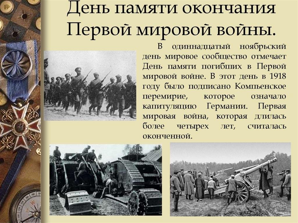 День окончания первой мировой войны 001