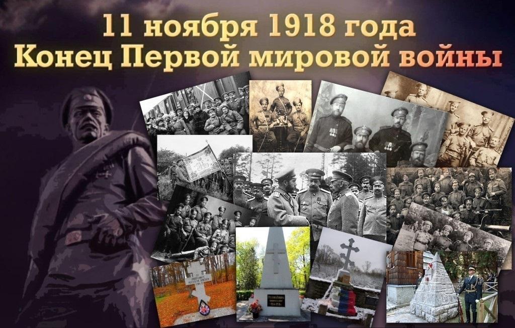 День окончания первой мировой войны 003