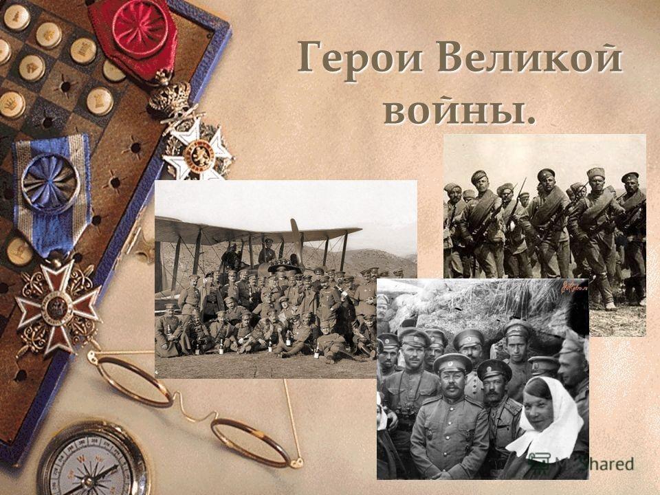 День окончания первой мировой войны 004