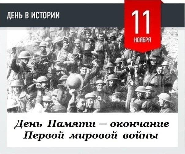 День окончания первой мировой войны 015