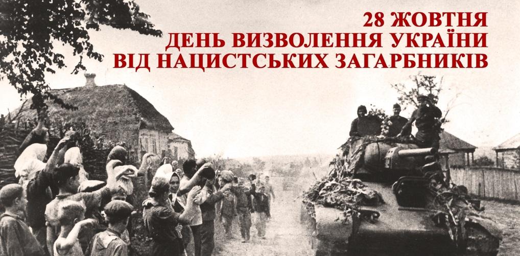 День освобождения Украины от фашистских захватчиков 022
