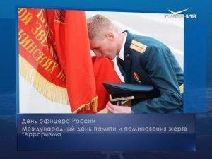 День офицера России 021