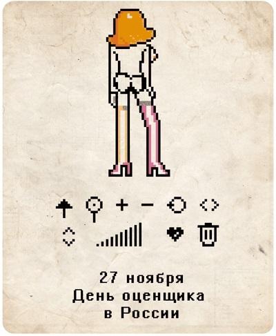 День оценщика 013