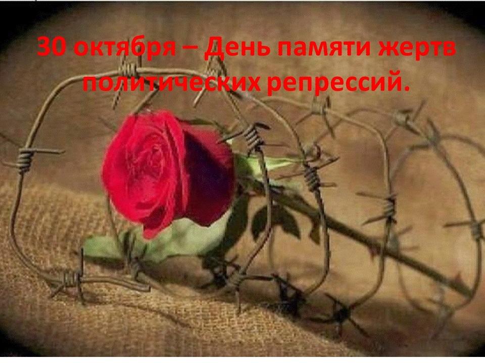 День памяти жертв политических репрессий 021