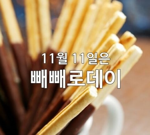 День пеперо (Pepero Day) (Япония, Корея) 018