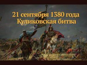 День победы в Куликовской битве (1380) 022