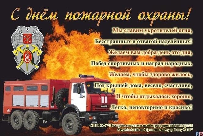 День пожарной охраны открытки красивые