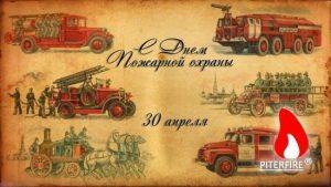 День пожарной охраны 021